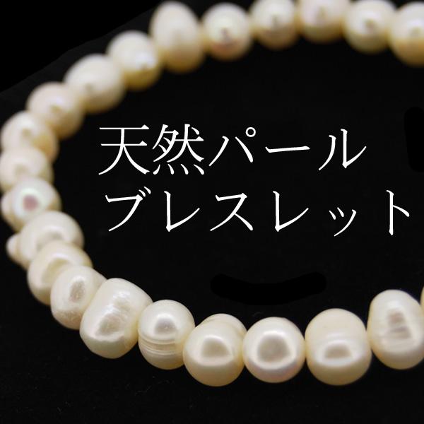 ブレスレット レディース/天然パール ブレスレット/真珠